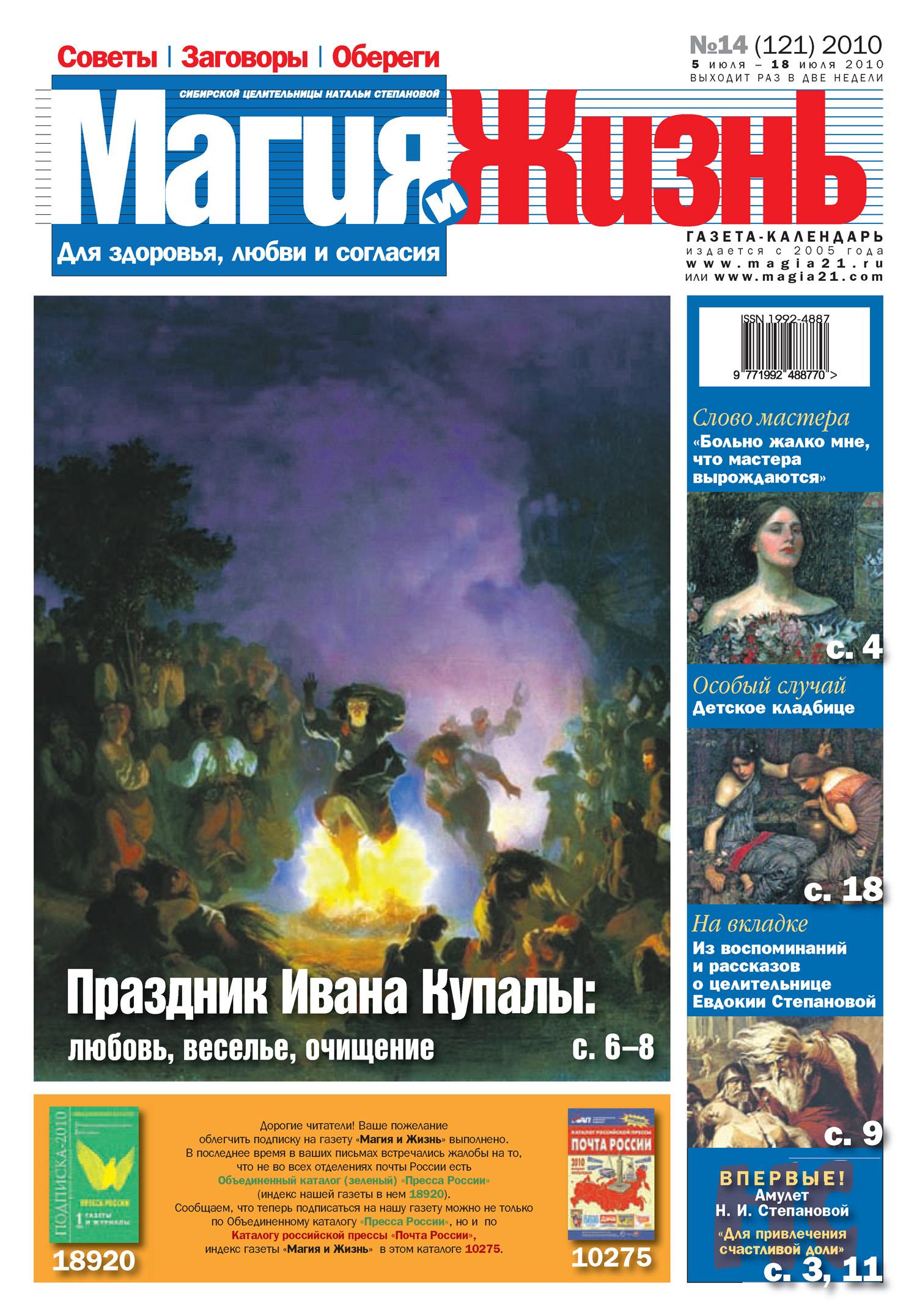 Магия и жизнь. Газета сибирской целительницы Натальи Степановой №14 (121) 2010