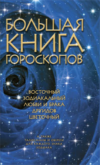 Отсутствует Большая книга гороскопов