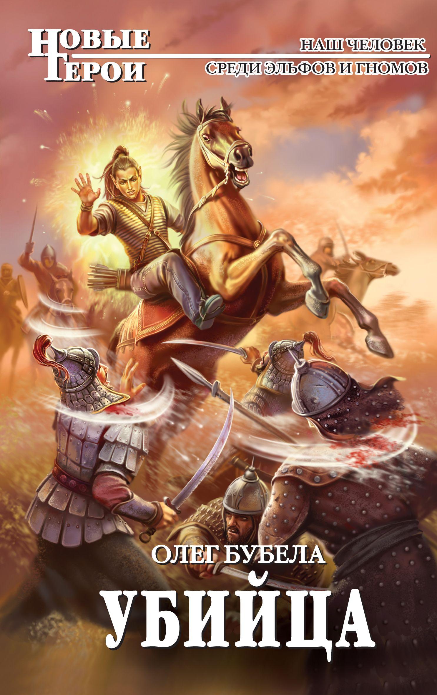 Олег Бубела Убийца алексей живой спартанец спартанец великий царь удар в сердце