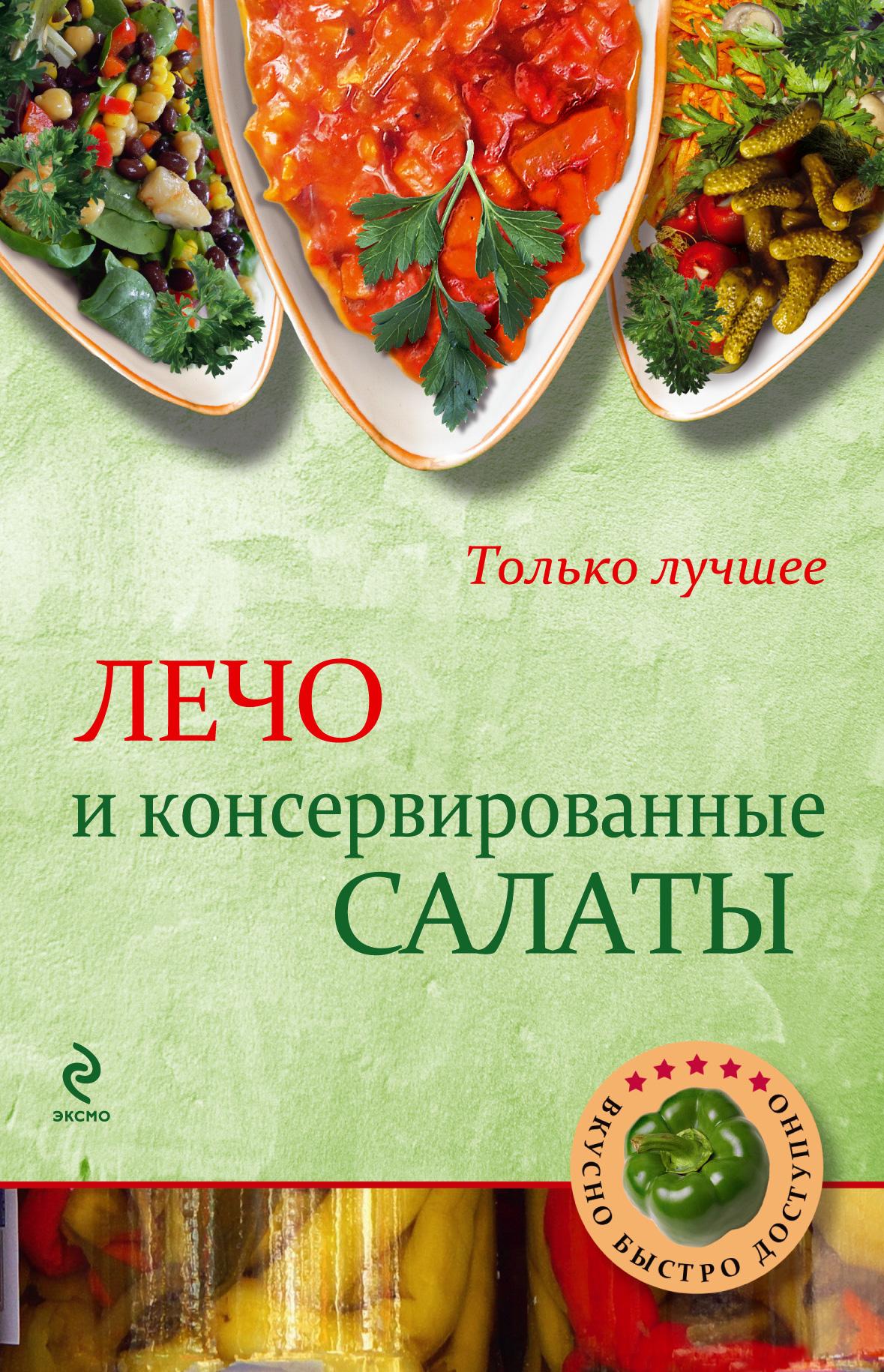 Отсутствует Лечо и консервированные салаты анисина елена викторовна праздничные салаты быстро вкусно доступно