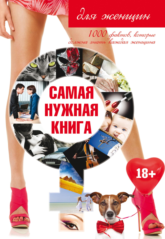 Отсутствует Самая нужная книга для настоящих женщин резько и ред самая нужная книга для женщин isbn 9789852002479