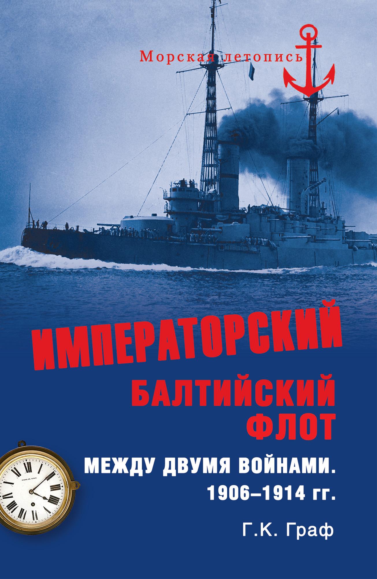 Г. К. Граф Императорский Балтийский флот между двумя войнами. 1906–1914 гг. цены онлайн