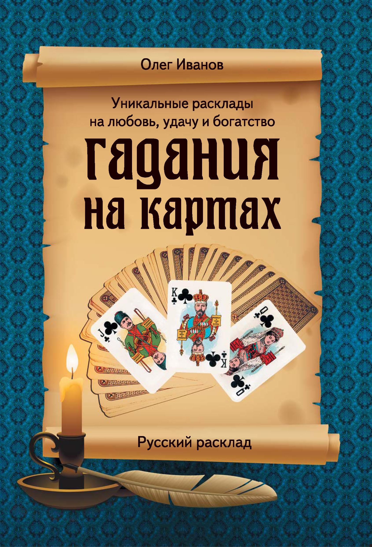 Читать книгу о гадании на картах школа магии 3 читать