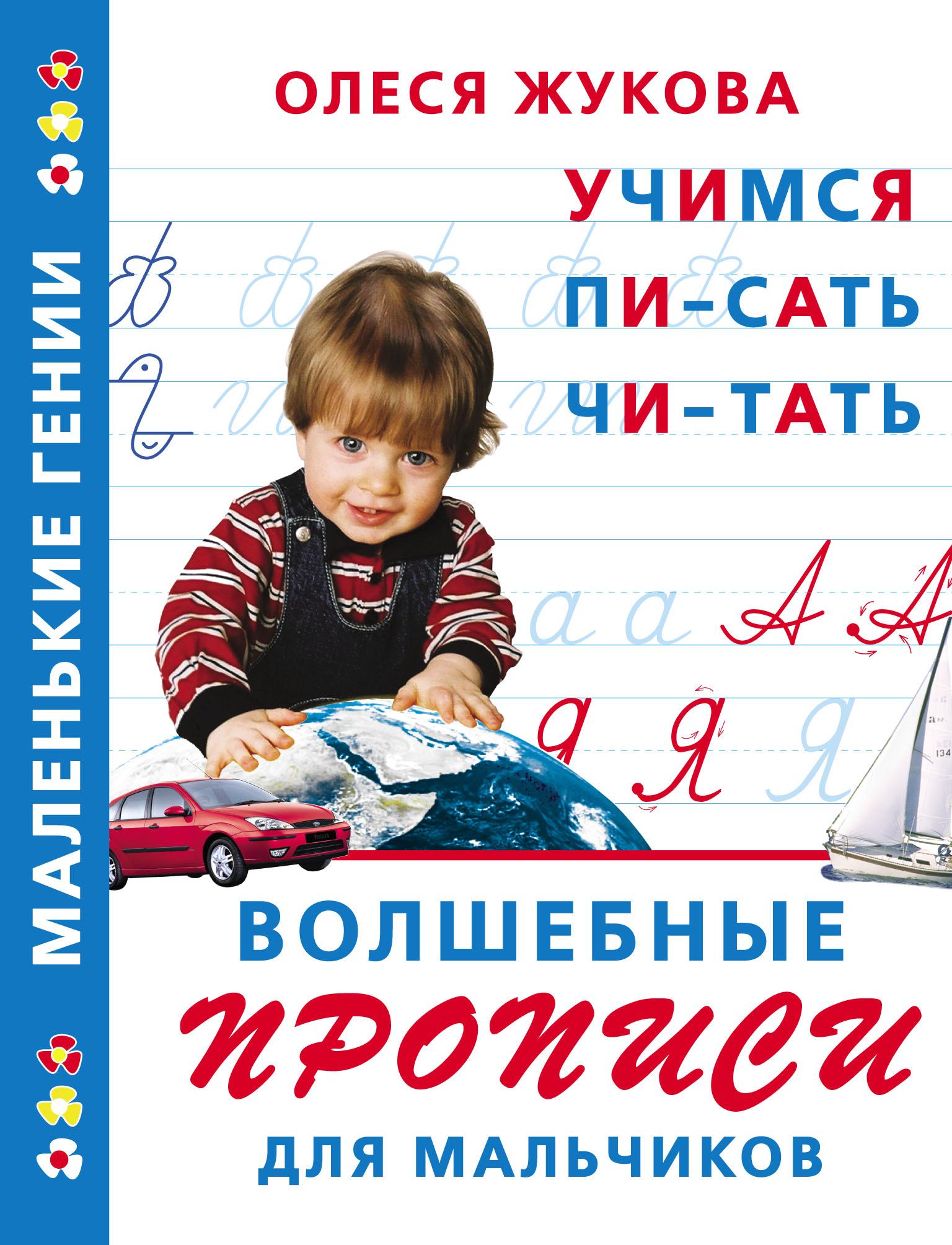 Олеся Жукова Волшебные прописи для мальчиков: учимся писать, читать