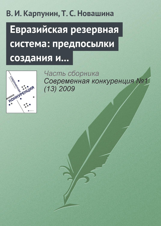 В. И. Карпунин Евразийская резервная система: предпосылки создания и развития (начало) цена