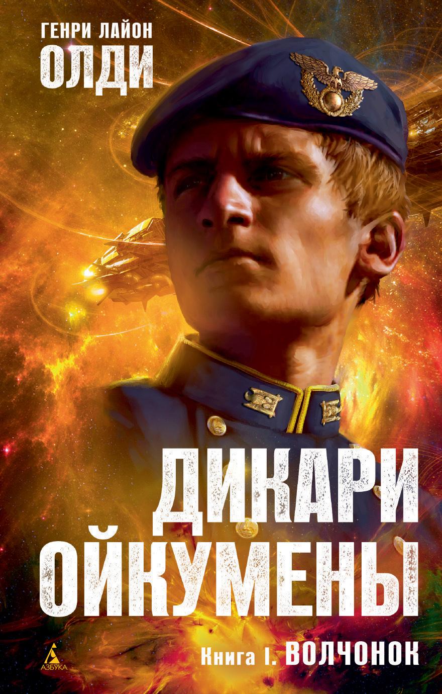 volchonok
