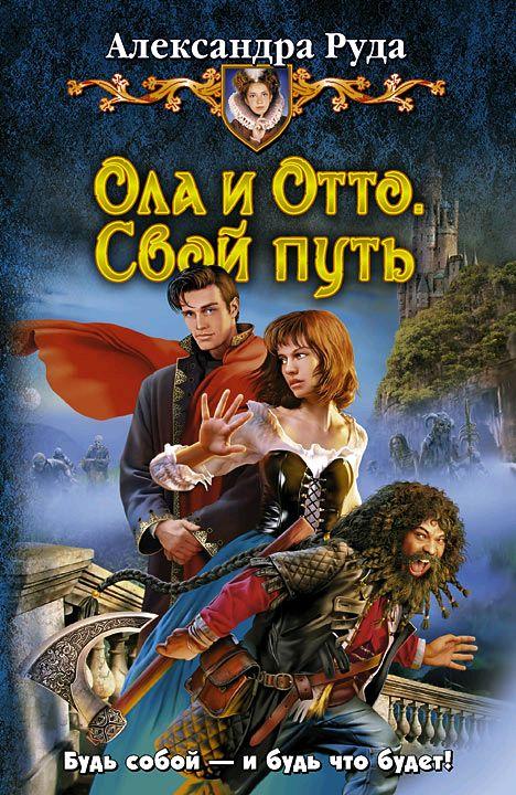 Александра Руда Ола и Отто. Свой путь александра руда ола и отто столица