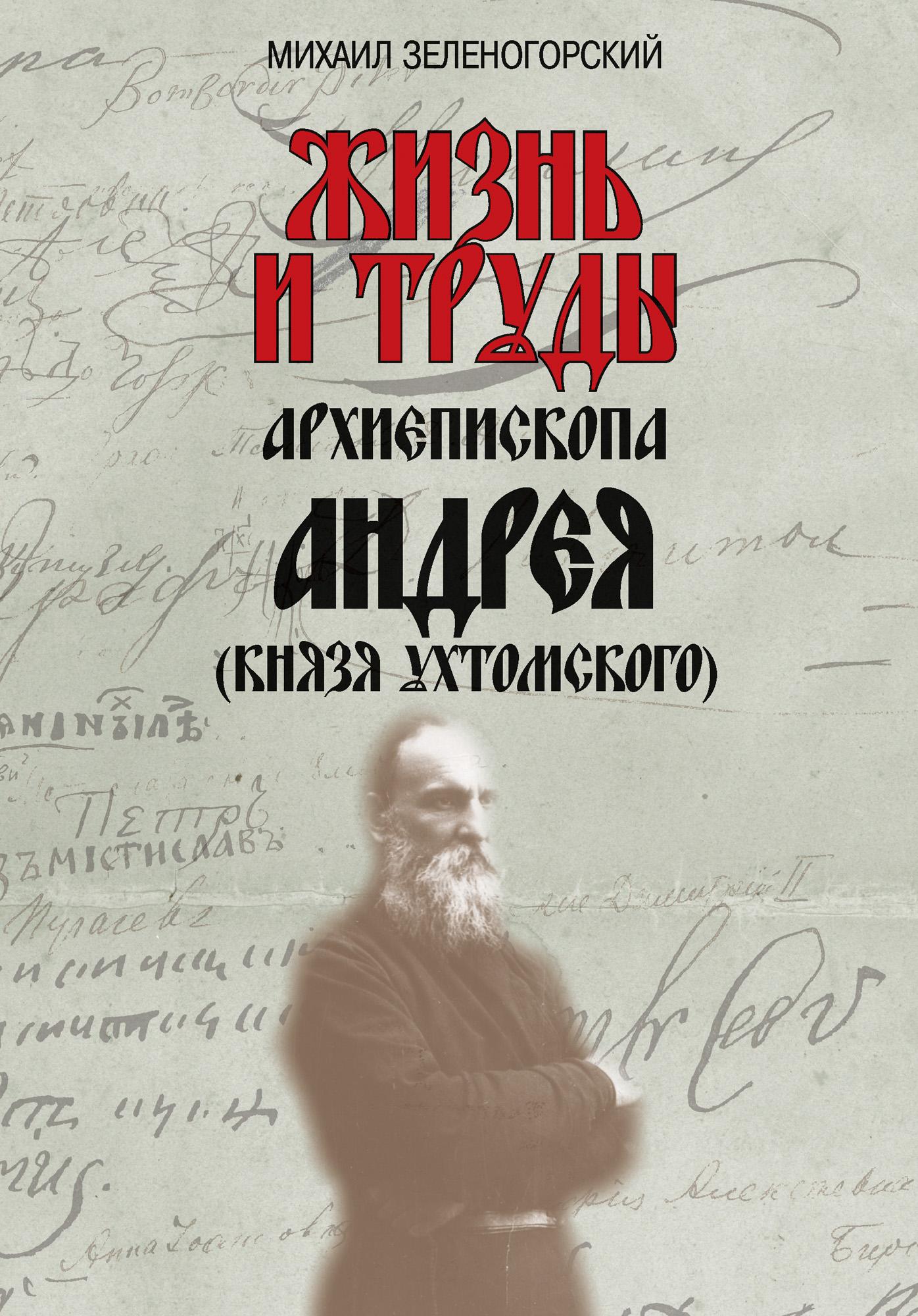 Жизнь и труды архиепископа Андрея (князя Ухтомского)