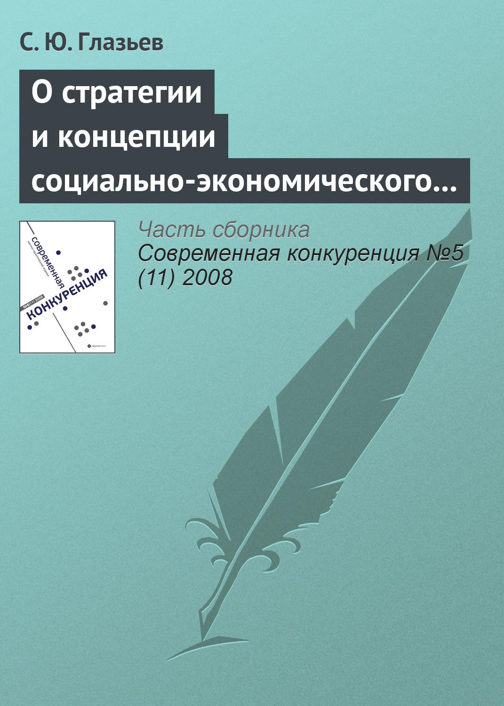 С. Ю. Глазьев О стратегии и концепции социально-экономического развития России до 2020 года сергей глазьев концепция 2020 региональная инновационная политика