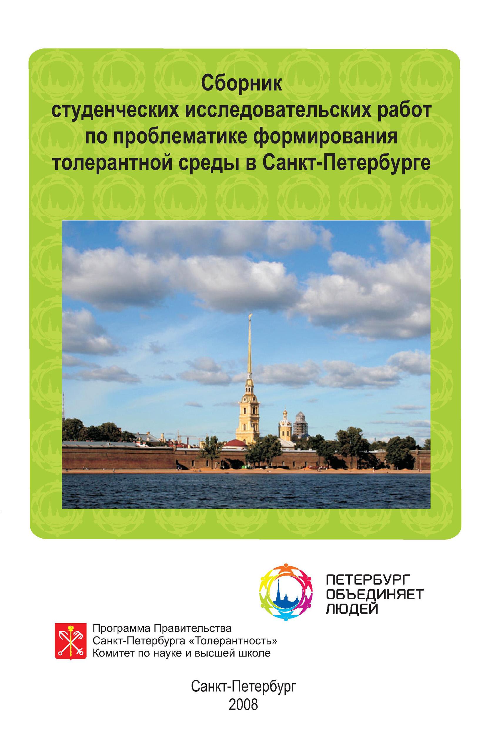 Сборник статей Сборник студенческих исследовательских работ по проблематике формирования толерантной среды в Санкт-Петербурге