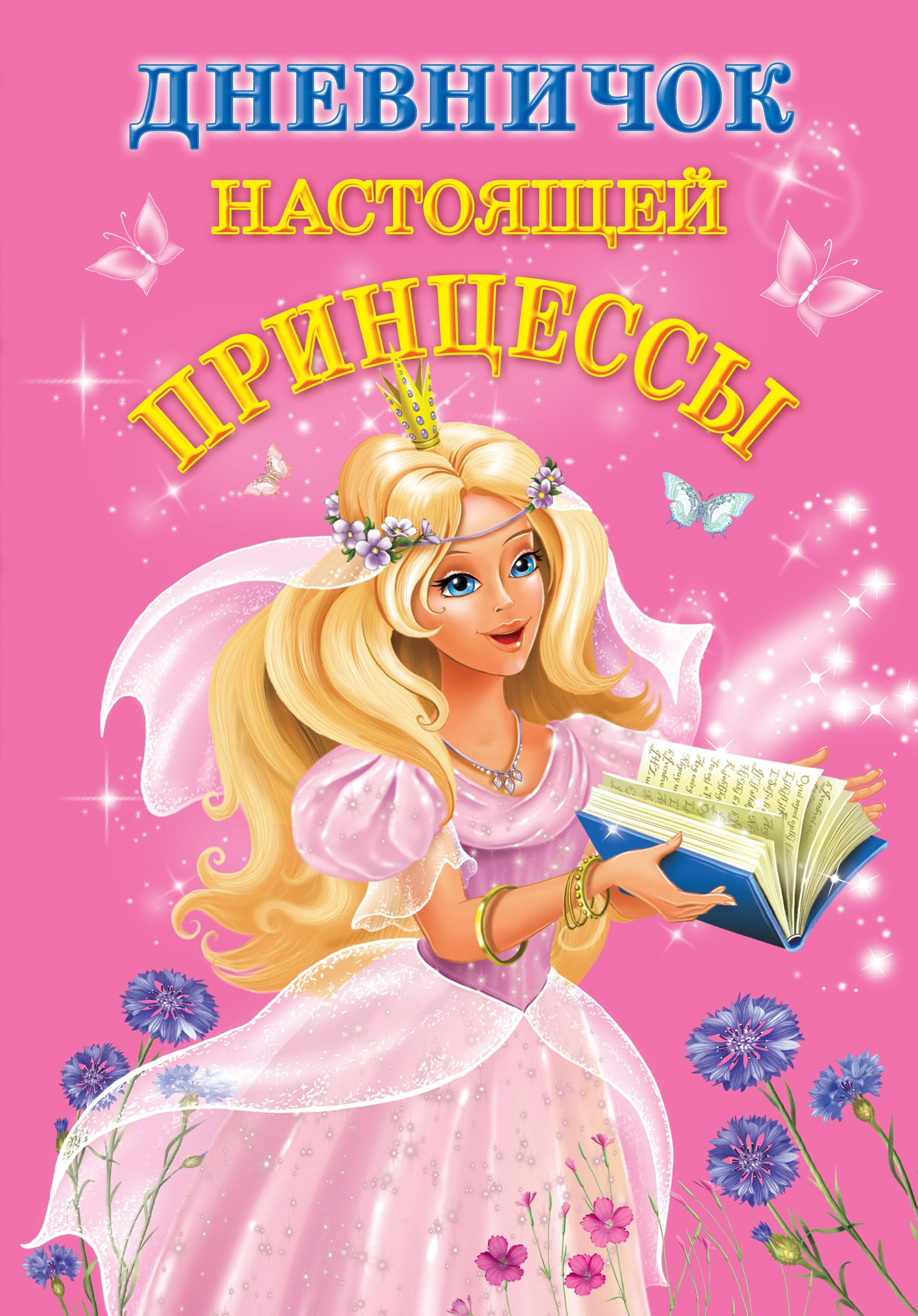 В. Г. Дмитриева Дневничок настоящей принцессы дневник современной принцессы isbn 9785953947794