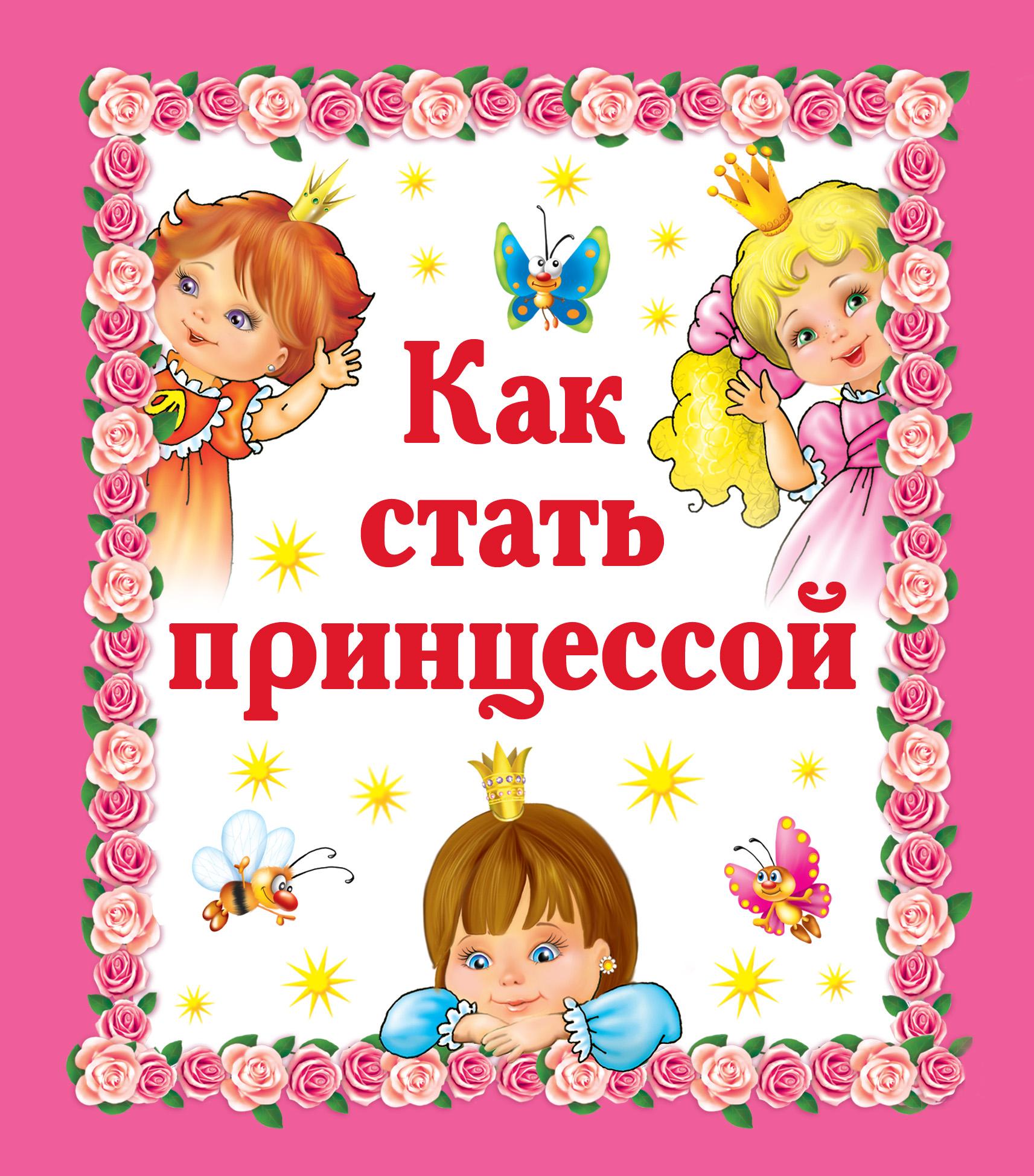Отсутствует Как стать принцессой дмитриева в как стать настоящей принцессой isbn 9785271346712