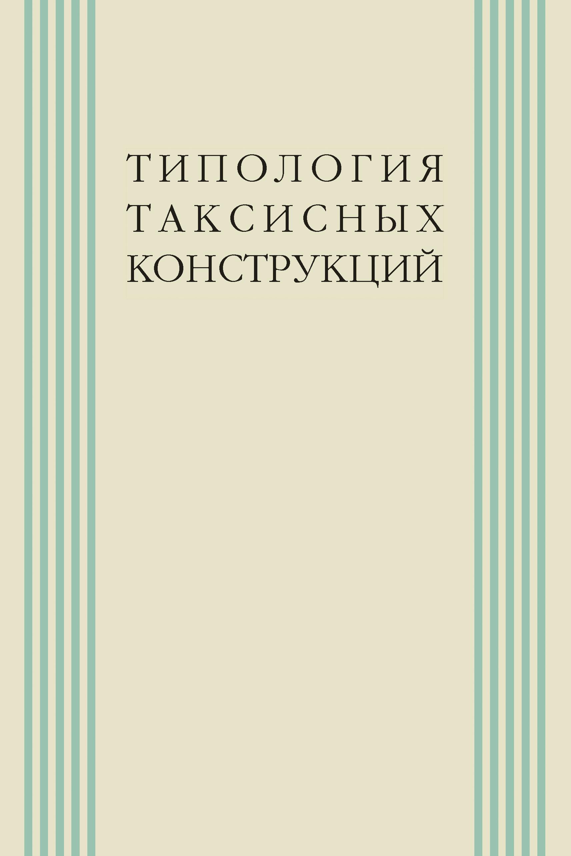 Коллектив авторов Типология таксисных конструкций