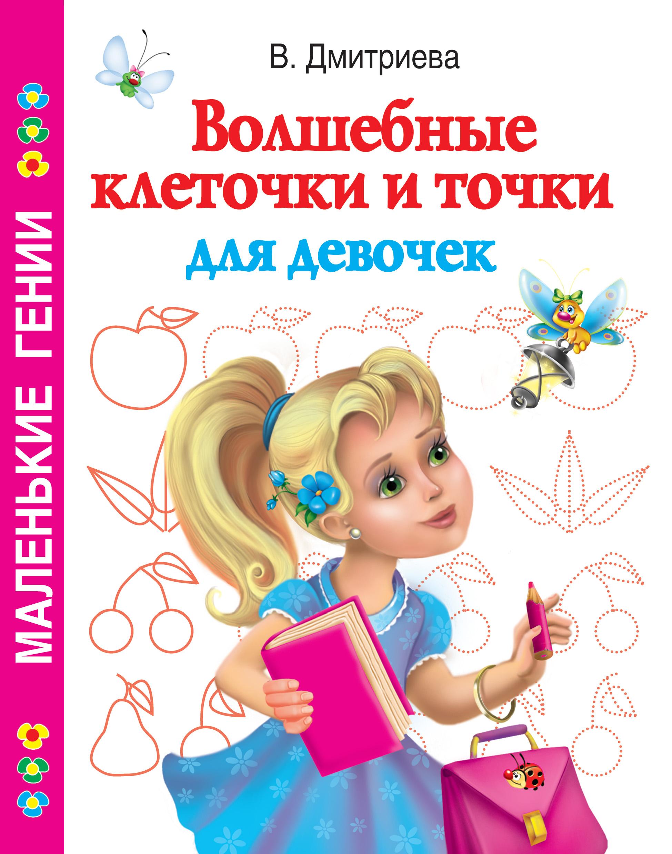 В. Г. Дмитриева Волшебные клеточки и точки для девочек недорого