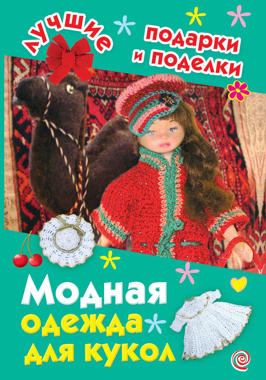 И. А. Крехова Модная одежда для кукол ткачук а ред маша самая модная кукла 32 наряда собери коллекцию все наряды подходят для любой куклы этой коллекции