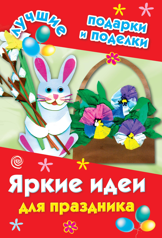 Наталия Дубровская Яркие идеи для праздника весёлые поделки к празднику