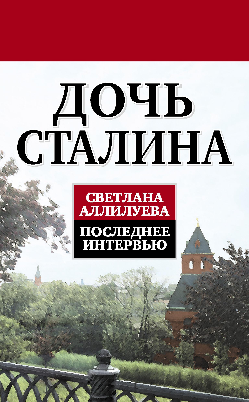 купить Светлана Аллилуева Дочь Сталина. Последнее интервью (сборник) по цене 89.9 рублей