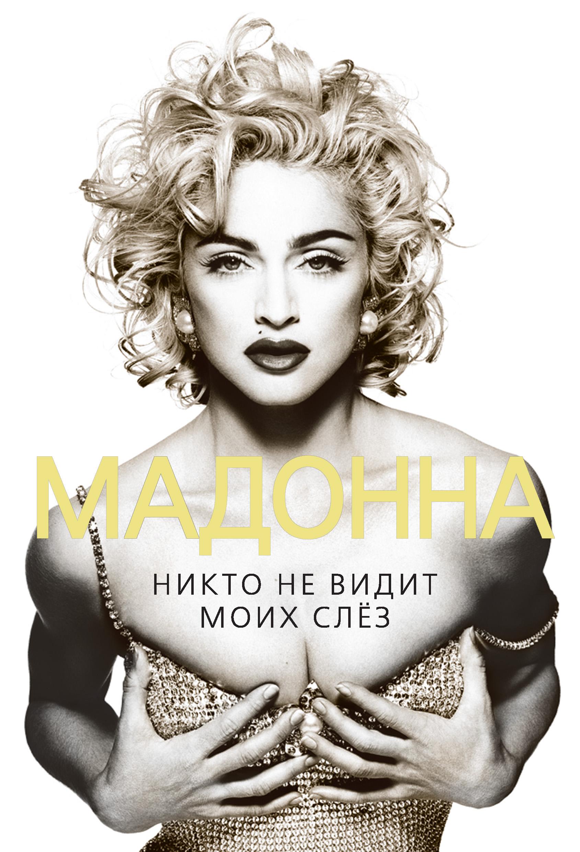 Софья Бенуа Мадонна. Никто не видит моих слез цена и фото