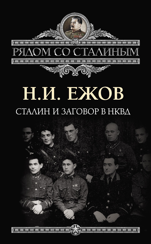 Н. И. Ежов Сталин и заговор в НКВД