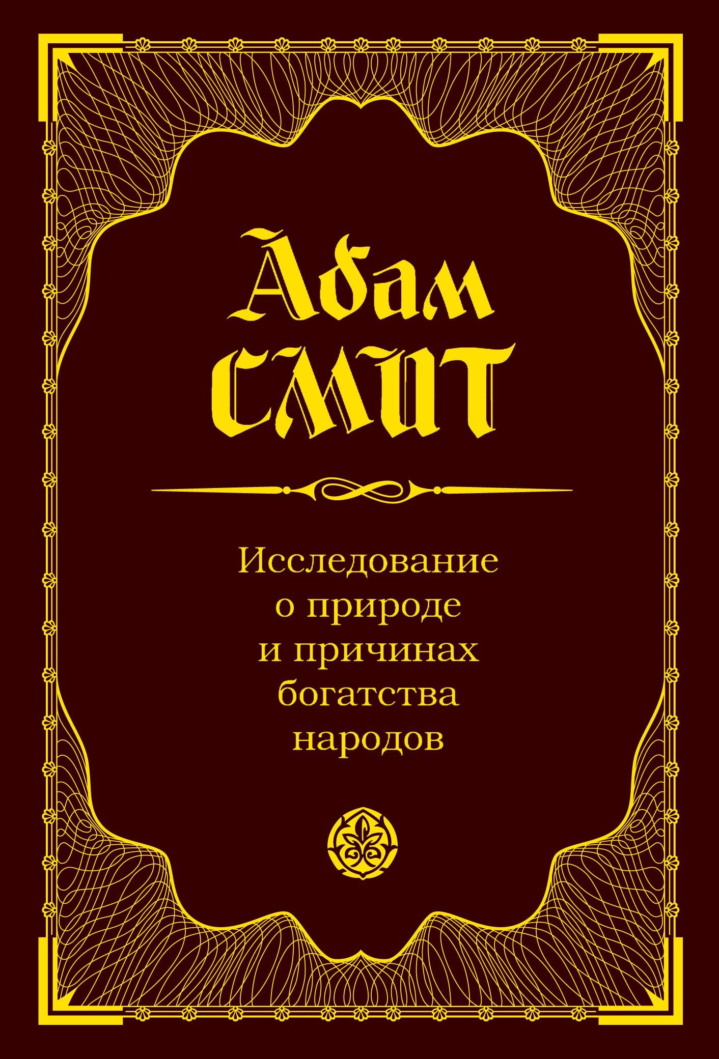 Адам Смит Исследование о природе и причинах богатства народов адам смит о природе капитала