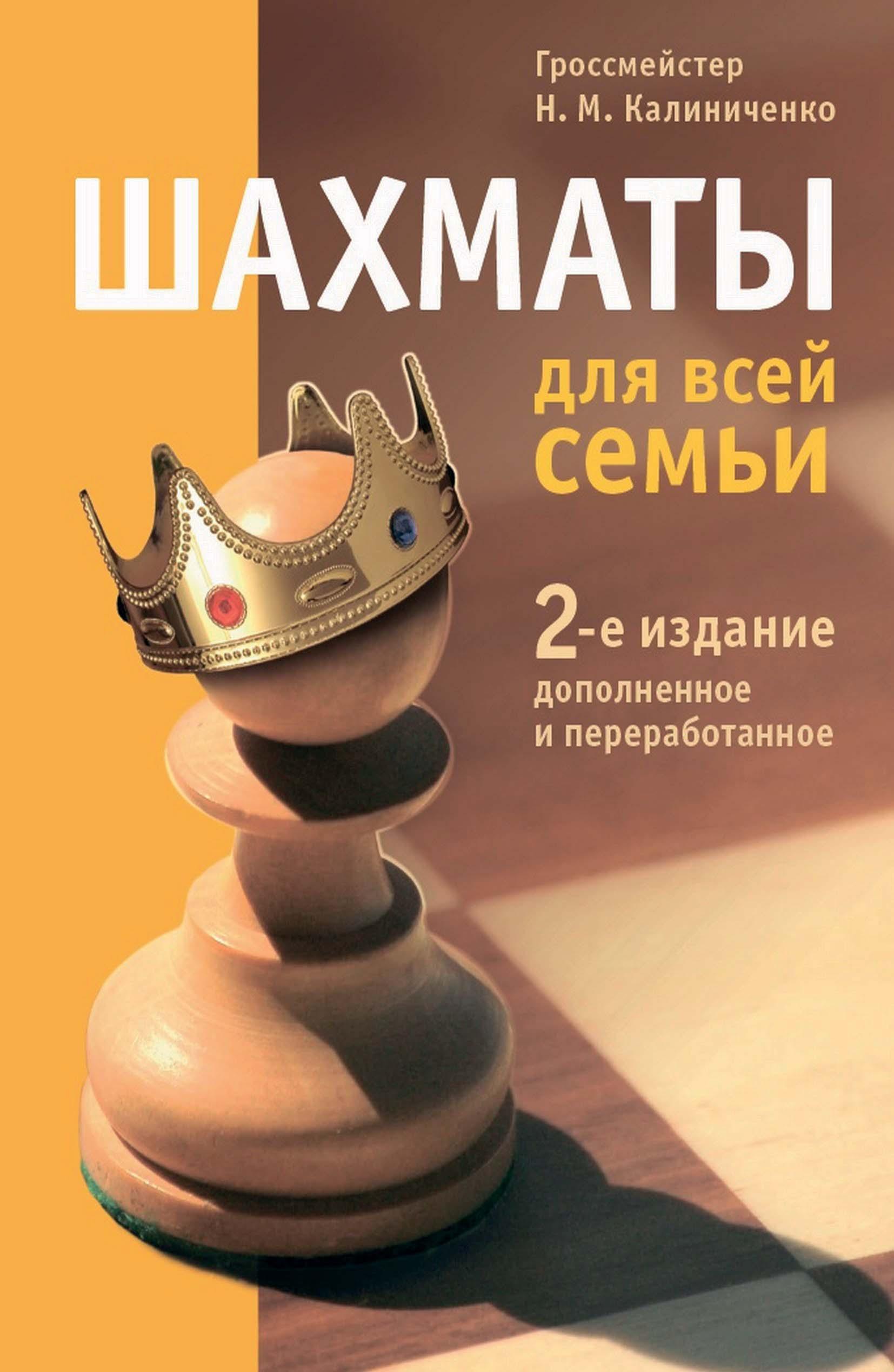 Николай Калиниченко Шахматы для всей семьи калиниченко н линдер в шахматы полный курс
