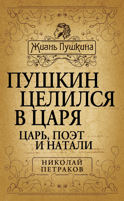 цена на Николай Петраков Пушкин целился в царя. Царь, поэт и Натали