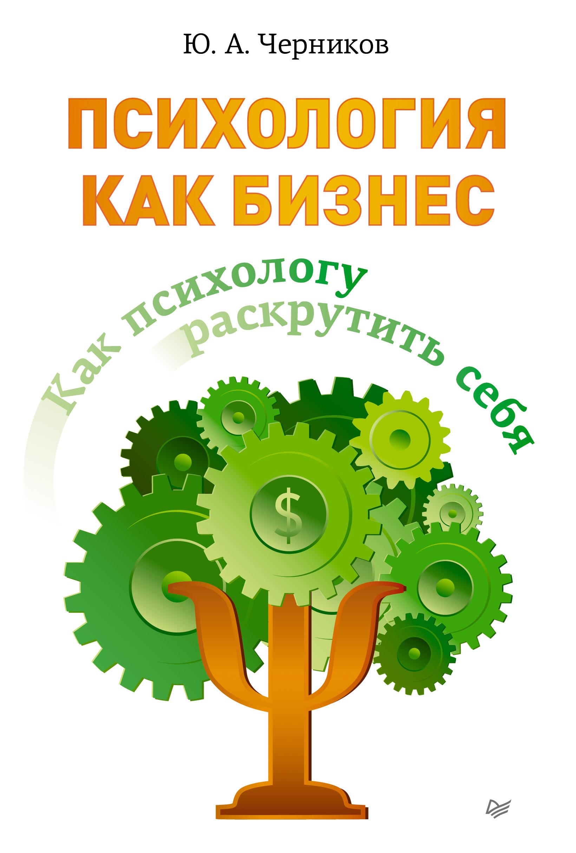 Обложка книги. Автор - Юрий Черников