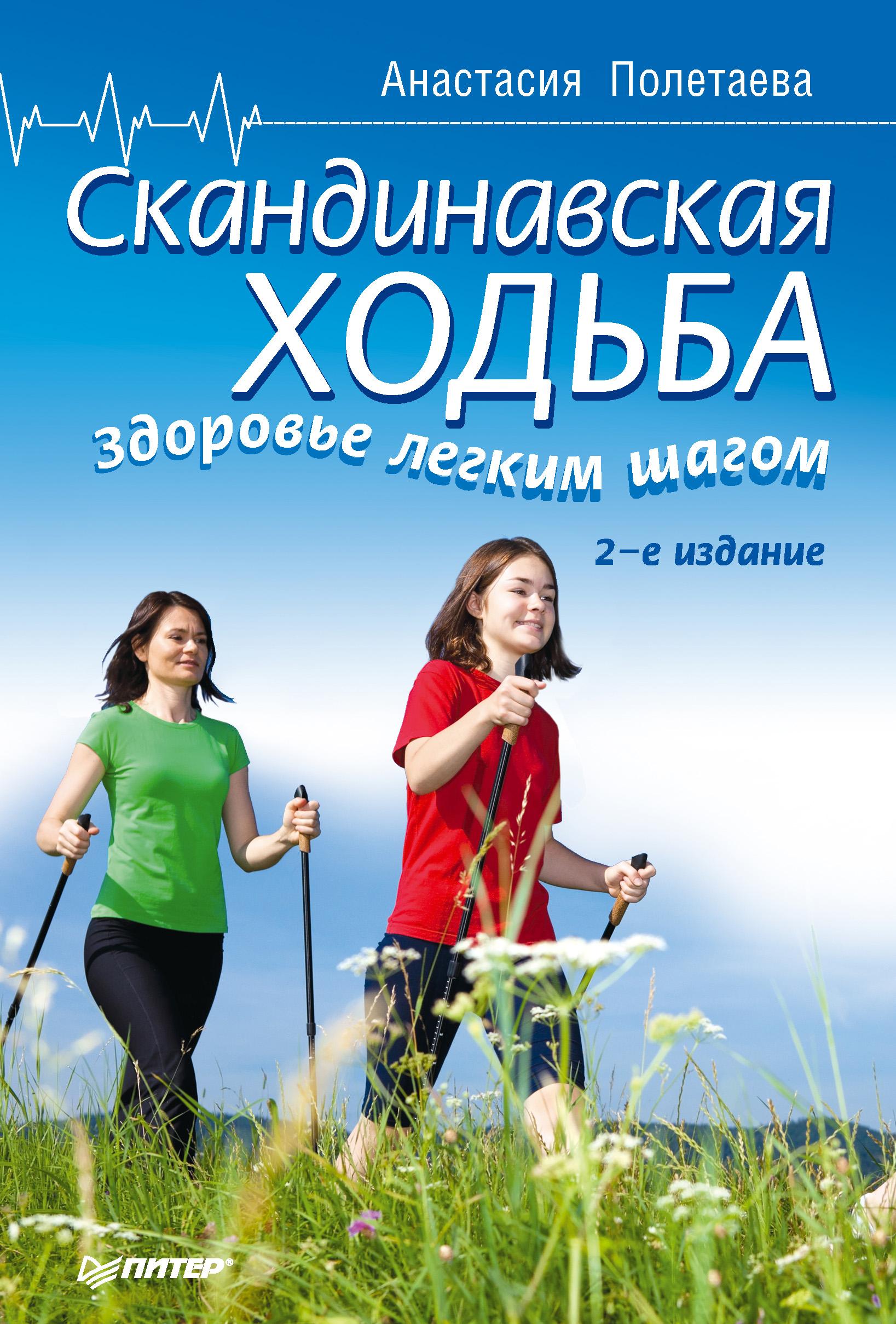 Анастасия Полетаева Скандинавская ходьба. Здоровье легким шагом