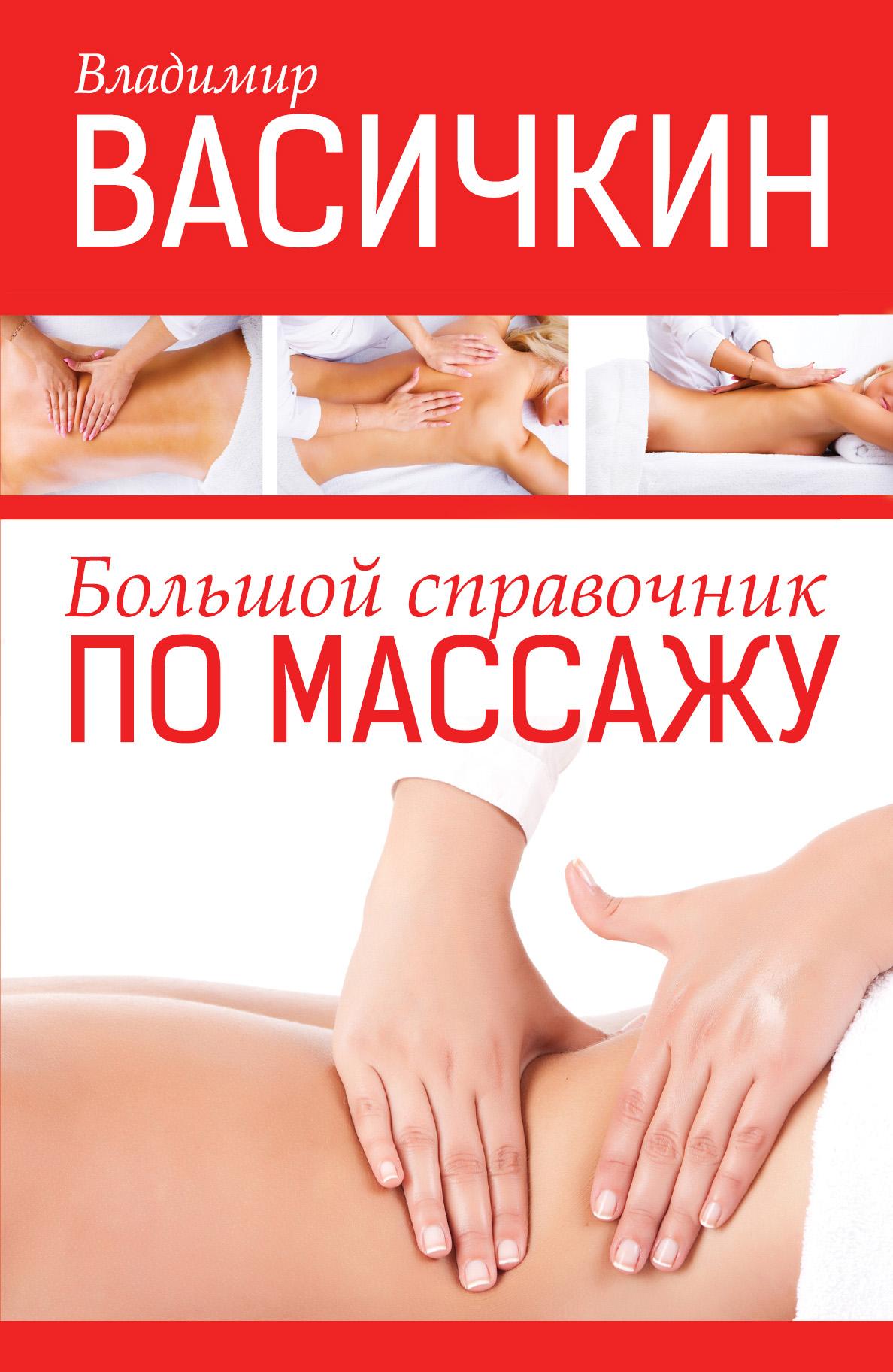 Владимир Васичкин Большой справочник по массажу