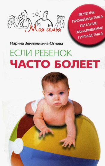 Если ребенок часто болеет. Лечение, профилактика, питание, закаливание, гимнастика