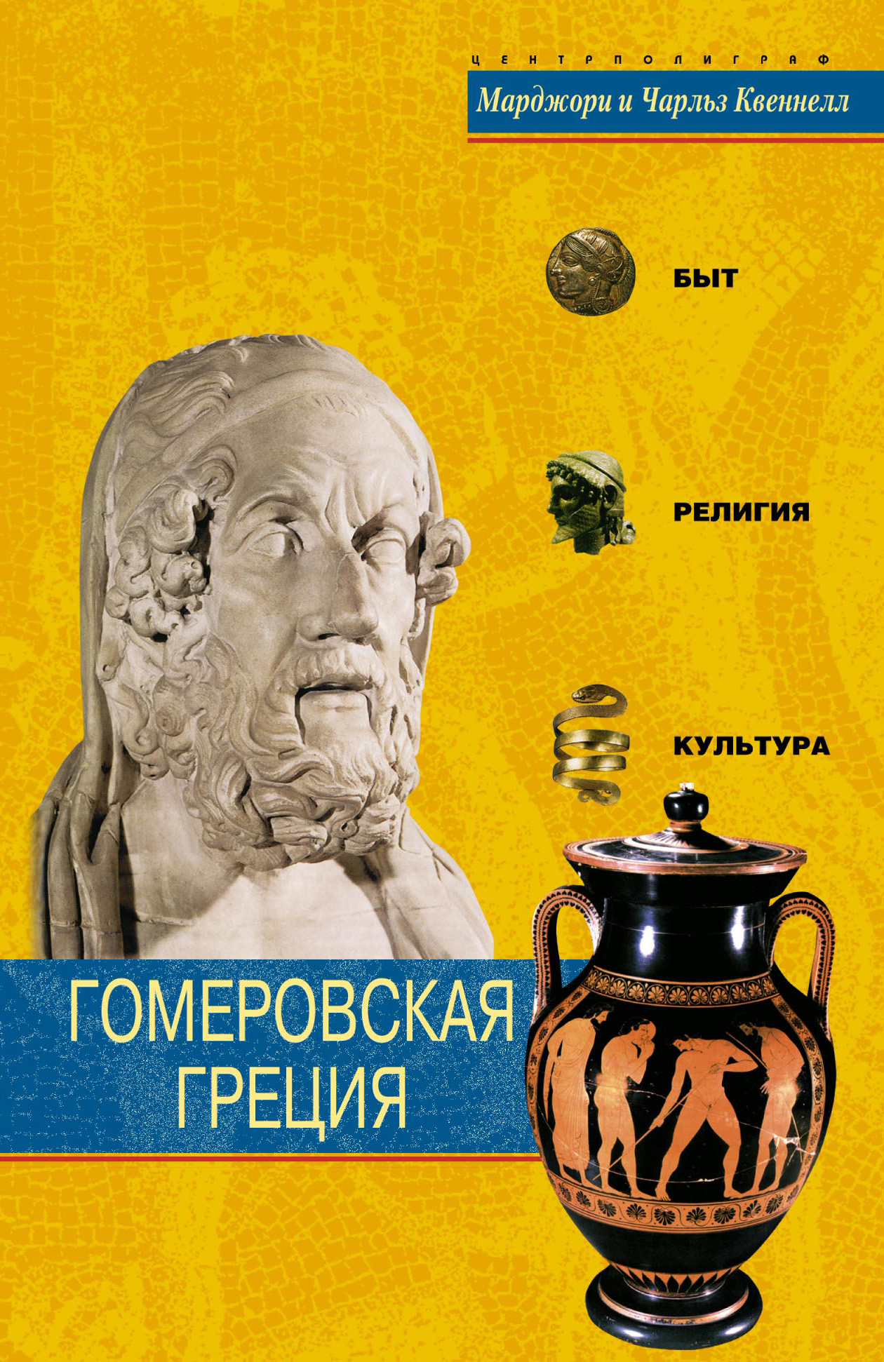 Гомеровская Греция. Быт, религия, культура