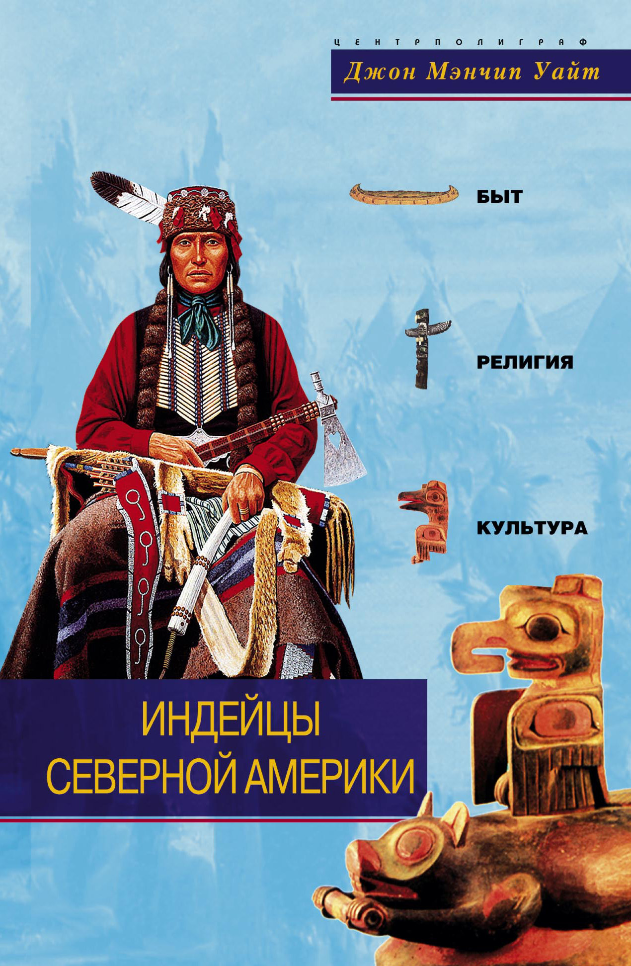 Джон Мэнчип Уайт Индейцы Северной Америки. Быт, религия, культура луи боден инки быт культура религия