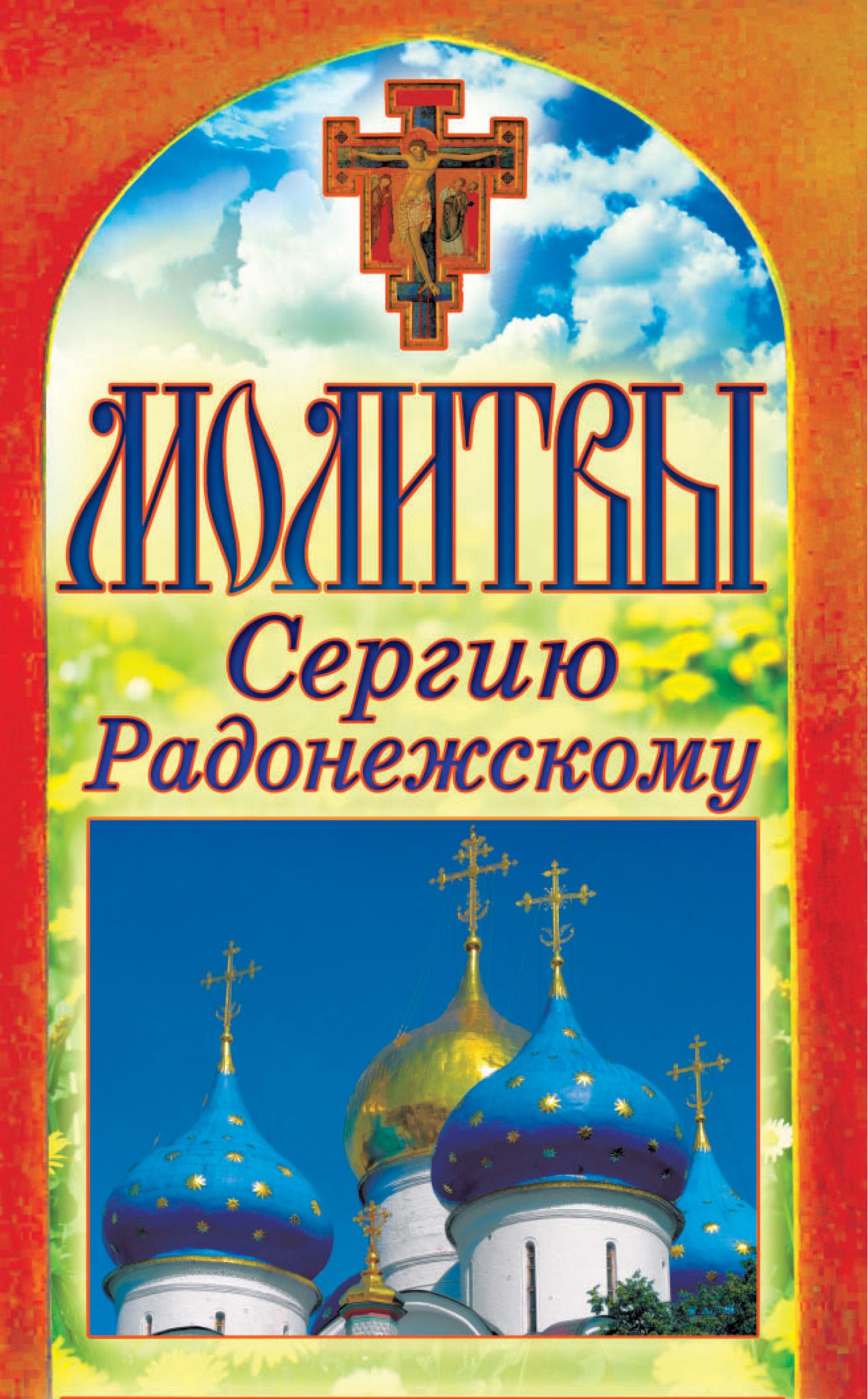 Отсутствует Молитвы Сергию Радонежскому цена в Москве и Питере