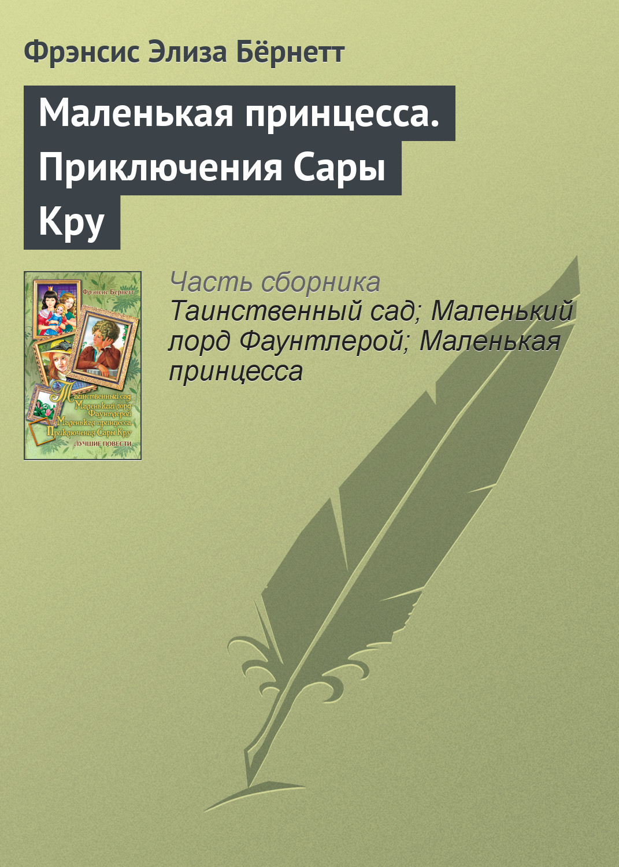 malenkaya printsessa priklyucheniya sary kru
