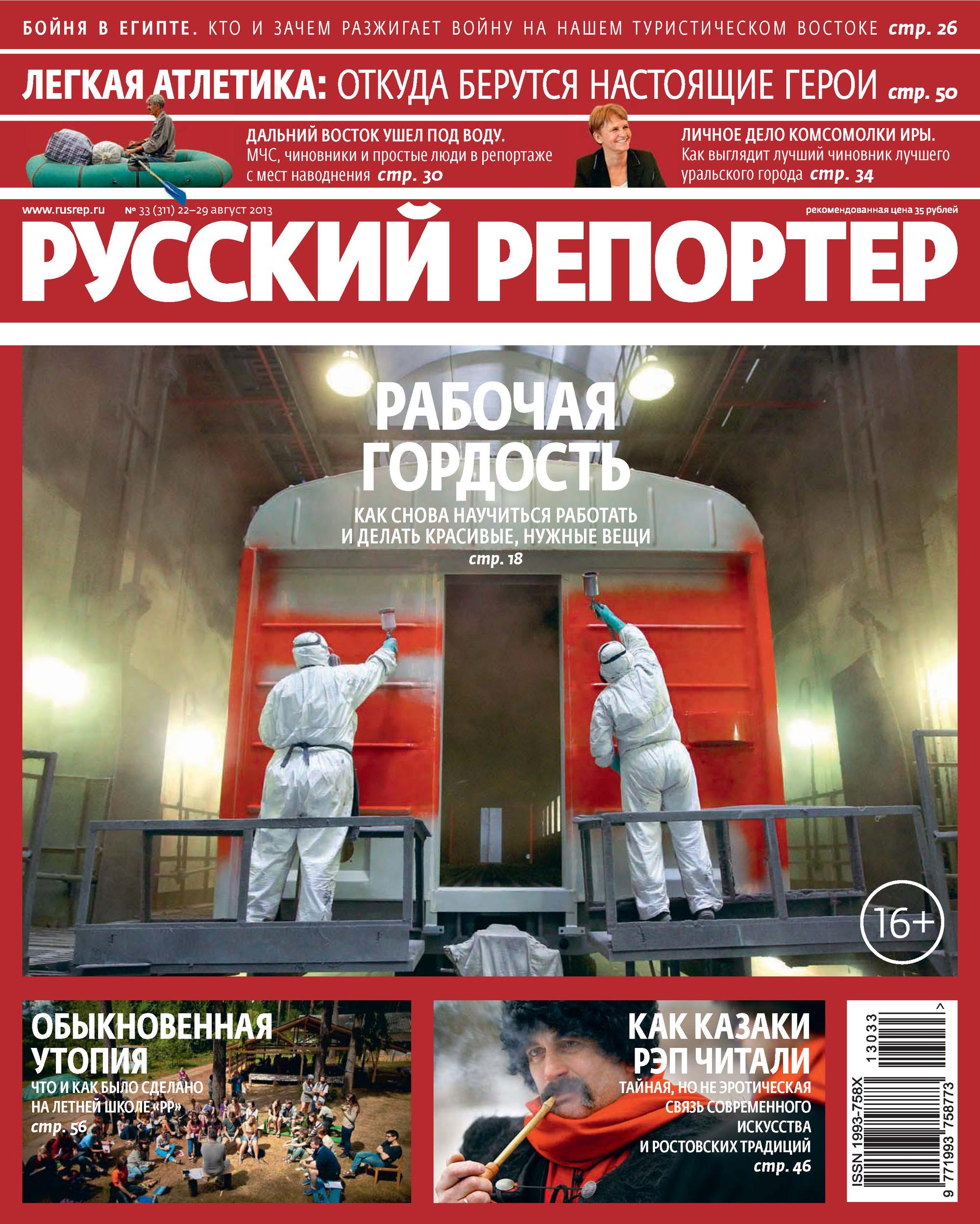 Отсутствует Русский Репортер №33/2013 отсутствует русский репортер 33 2013