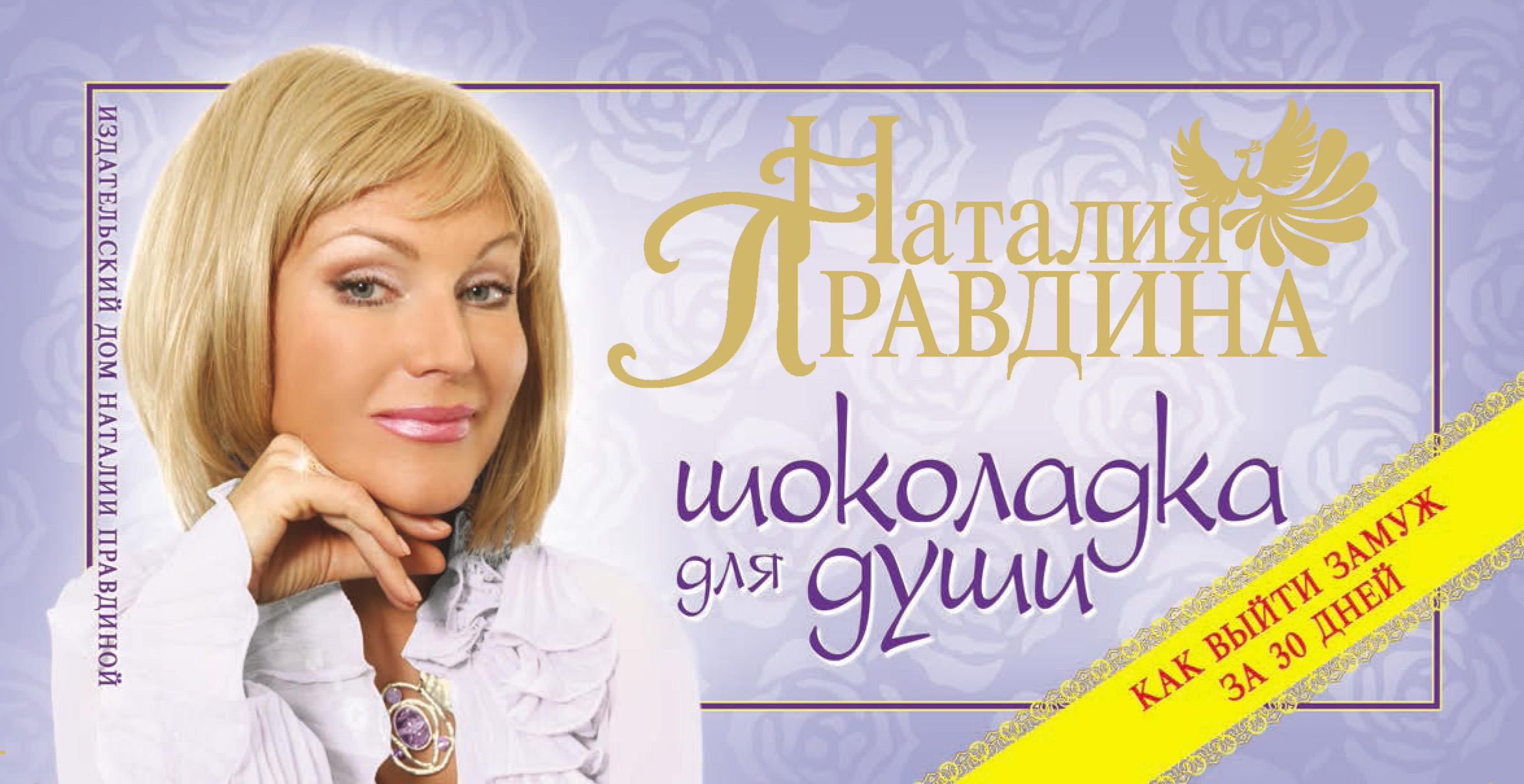 Наталия Правдина Шоколадка для души, или Как выйти замуж за 30 дней правдина н ред правдина isbn 9785912071805