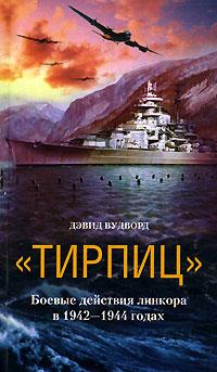 Дэвид Вудворд «Тирпиц». Боевые действия линкора в 1942-1944 годах корабль моделист линкор тирпиц 1 800 серый 180080