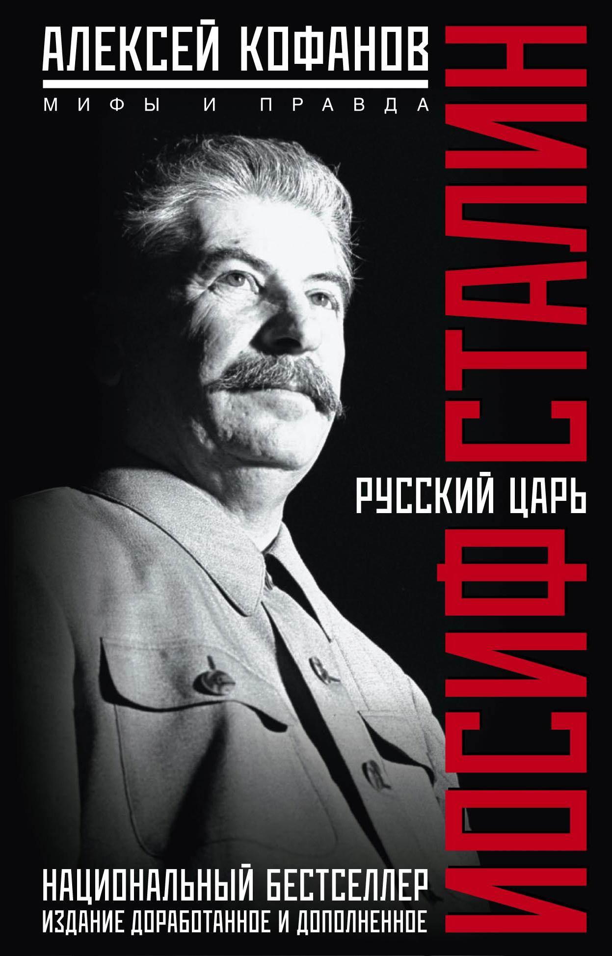 Русский царь Иосиф Сталин. Мифы и правда
