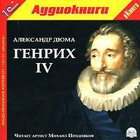 Александр Дюма Генрих IV