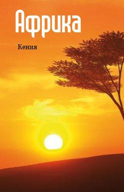 Отсутствует Восточная Африка: Кения
