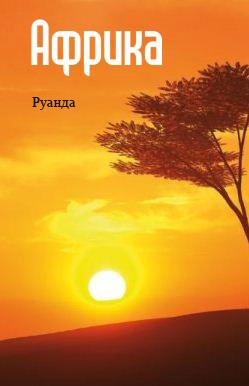 цена на Отсутствует Восточная Африка: Руанда