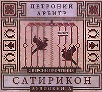 Петроний Арбитр Сатирикон
