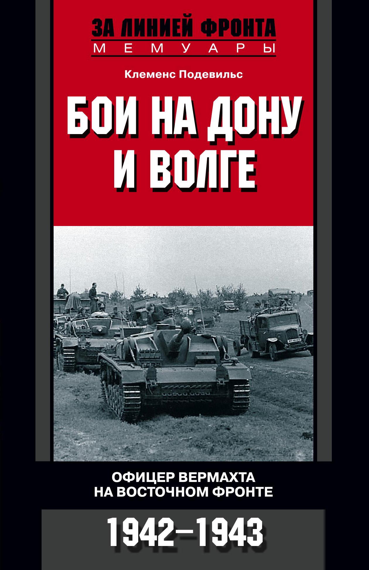 Бои на Дону и Волге. Офицер вермахта на Восточном фронте. 1942-1943