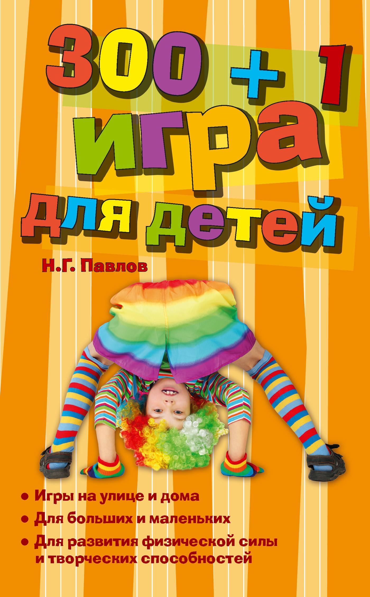 Николай Григорьевич Павлов 300 + 1 игра для детей павлов н 300 1 игра для детей