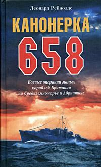 Леонард Рейнолдс Канонерка 658. Боевые операции малых кораблей Британии на Средиземноморье и Адриатике