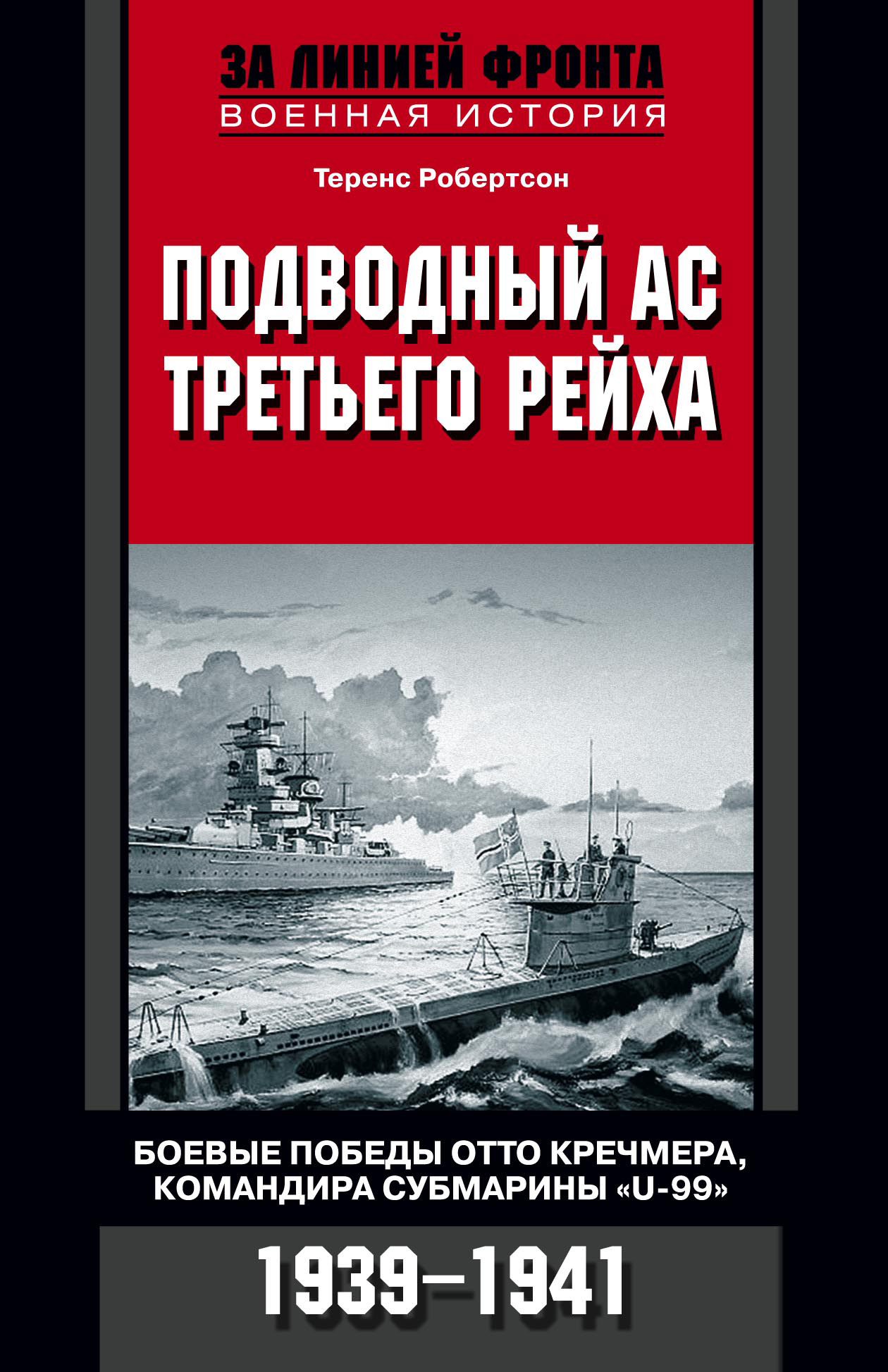 Теренс Робертсон Подводный ас Третьего рейха. Боевые победы Отто Кречмера, командира субмарины «U-99». 1939-1941