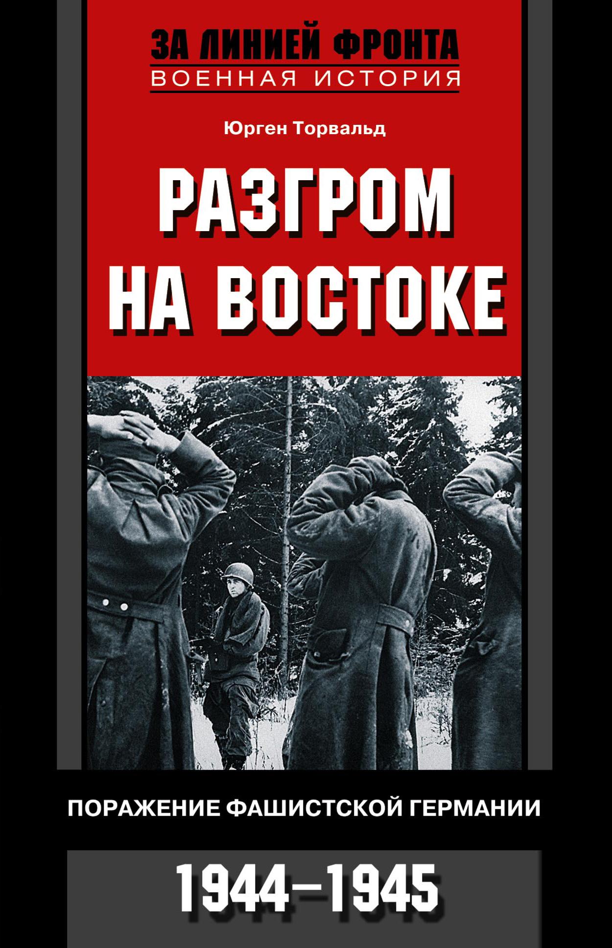 Юрген Торвальд Разгром на востоке. Поражение фашистской Германии. 1944-1945 белова е прутский поход поражение на пути к победе
