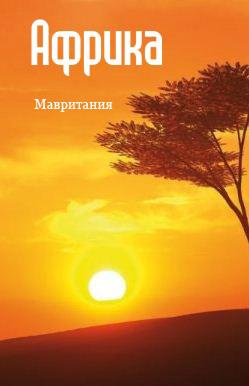 Отсутствует Северная Африка: Мавритания