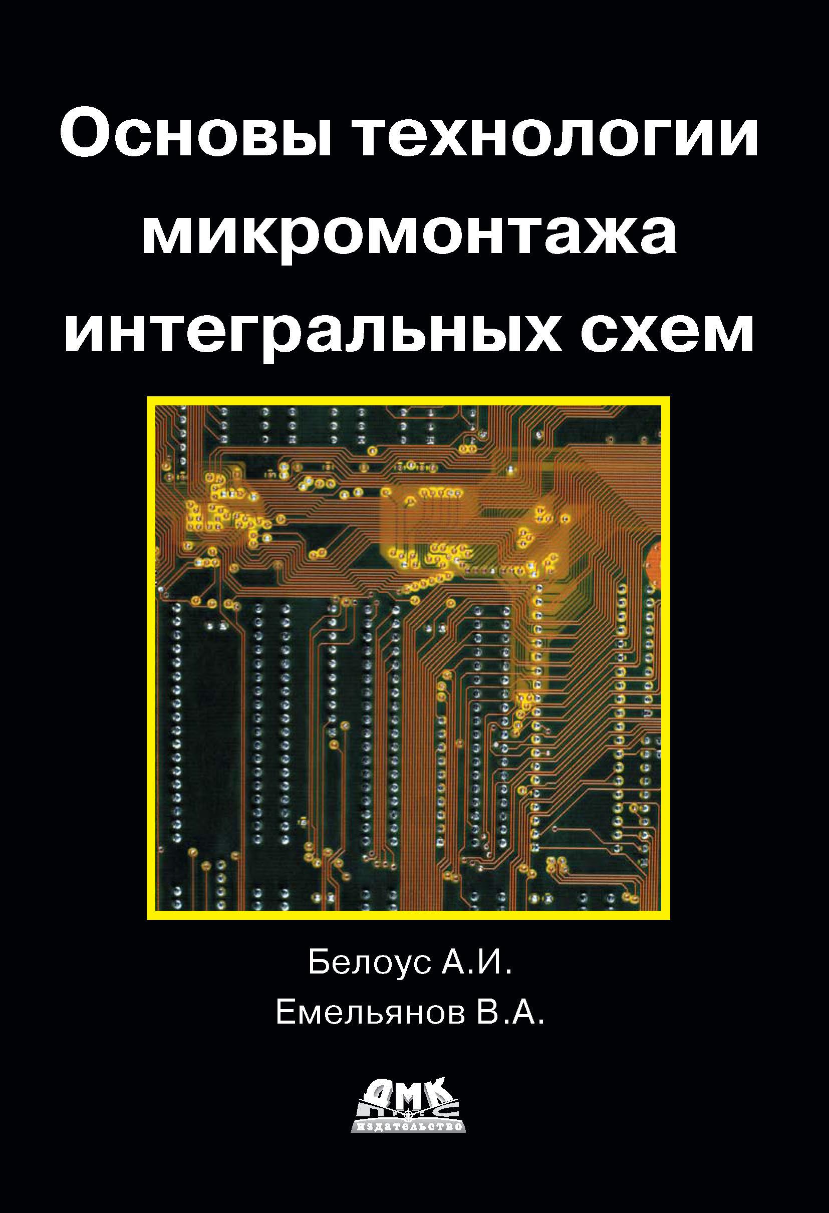 В. А. Емельянов Основы технологии микромонтажа интегральных схем