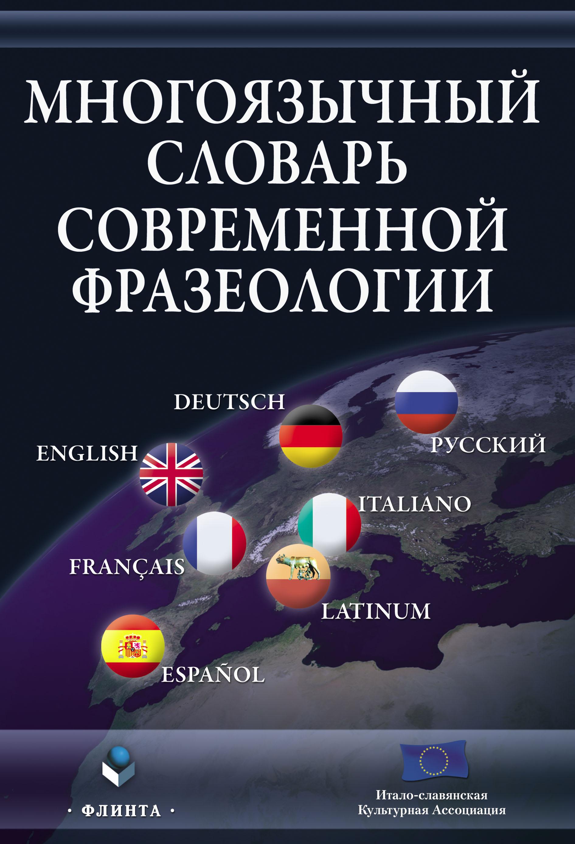 Отсутствует Многоязычный словарь современной фразеологии